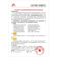 关于参观第十六届中国郑州国际建筑科技及装饰材料博览会的函