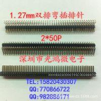 """排针排母 插针 1.27mm双排弯插排针 2X50P 镀金针0.8U"""" 铜针 环保"""