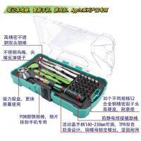 宝工 SD-9326M进口三星苹果手机维修拆壳工具套装组合螺丝刀