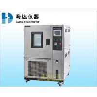 HD-E702恒温恒湿箱