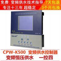 CPW-500变频无负压/恒压供水控制器 变频供水设备 自动给水系统 变频调速二次供水设备 1控4