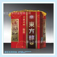 【专业定制】各类礼品包装盒 水果包装箱  纸质酒盒印刷 彩盒
