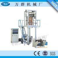 【万群厂家直销】高低压聚乙烯吹膜机 (挤出机采用无级调速)