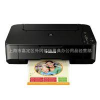 正品佳能MP236打印机 一体机 彩色打印机 照片喷墨复印 全国联保