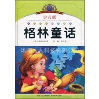 小学语文新课标阅读必备:格林童话(少儿版)(注音美绘本) 图书批发
