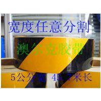 5.0cm国产反光宽胶带 不透明胶带厂家批发定做 价格优惠