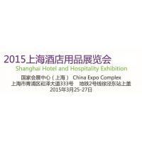 供应2015上海酒店用品及清洁设备用品展览会