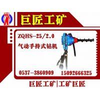 ZQHS-25/2.0气动手持式钻机  巨匠工矿报价风煤钻价格合理