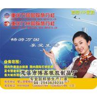 航空售票广告鼠标垫定制 特价机票广告鼠标垫定做 橡胶广告鼠标垫