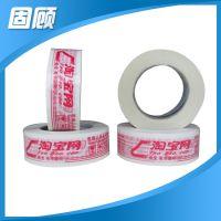 印字胶带批发 红色警示语胶带 封箱淘宝胶带宽4.5cm厚2.5cm