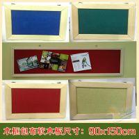 包布木框软木板照片墙90x150cm 留言板 水松板公告栏挂式深圳东莞