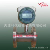 求购液晶数字显示涡轮流量计到天津科优流量仪表公司