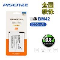 品胜BM42电池BM40电池 小米手机电池 大容量 专业 全国联保