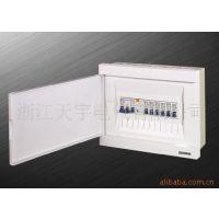 批发 鸿雁配电箱面板配置PZ30配电箱 住宅箱 防水插座配电箱加工
