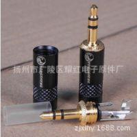 乐群甬声 YS231L-BG 镀金3.5mm耳机插头 独立包装 小三芯焊接头