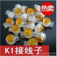 供应大量批发 K1单刀双芯接线子 电话接线子  接线端子 200粒/包