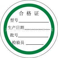 不干胶印刷/透明/PVC/牛皮纸/哑金银/贴纸/合格证标签定做