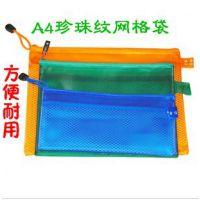 A4办公网格文件袋 便携式手提拉链资料袋 透明 笔袋批发可印LOGO