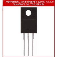 FQPF8N60C N沟道 MOSFET 晶体管 原装正品保证 找仙童就找芯里程
