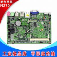 厂家直销 N270笔记本电脑主板 触摸  mini车载电脑 工控主板