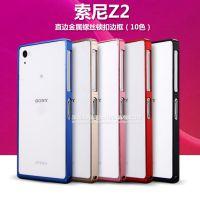 工厂款 索尼Z2金属边框 手机边框 索尼z2手机套sony z2手机壳