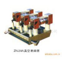 供应户内高压真空断路器ZN28-12