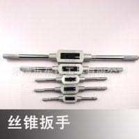 锌合金 高品质 丝锥扳手 丝攻扳手 丝锥绞手 铰手 M1-M25 sy