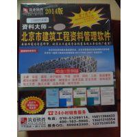 【正版软件送货上门】筑业北京市建筑工程资料管理软件2017版