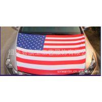厂家批发 定制定做汽车各种国家国旗引擎盖套  质量保证