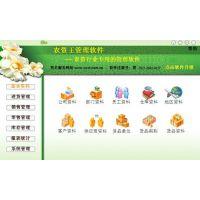 供应北京农资王软件 客户欠款付款管理软件 进货库存销售管理软件