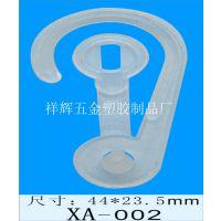 透明挂钩生产厂家 补强透明挂钩 纸盒透明挂钩 塑胶透明挂钩