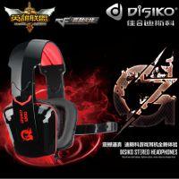 disiko/迪斯科 g200 游戏耳机 头戴式电脑游戏耳麦语音带麦克风