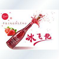 智利进口红酒 冰飞艳甜起泡酒气泡酒香槟葡萄酒 冰飞艳草莓果味酒