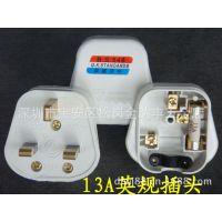 优价直销香港品牌13A英标方角电源插头 带保险管
