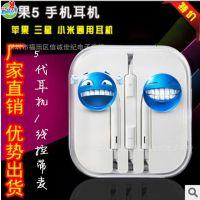 供应苹 * 果5代耳机 线控耳机 全网格