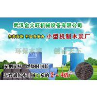 供应贵州烟杆木炭机积极响应国家的三农政策,武汉金火旺工厂直销