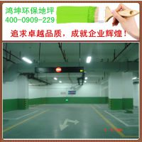 硬化地坪 耐磨地坪养护剂材料 成品地面养护 延长使用寿命