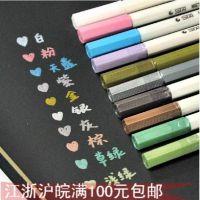 C229斯塔sta油漆笔 DIY相册笔签到笔写贺卡照片涂鸦笔 金属记号笔