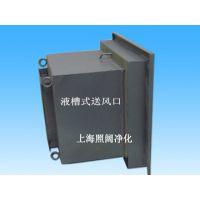 照阔品牌高效送风口液槽式高效送风口DOP检测高效送风口