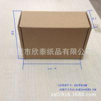 便宜出售三层K6K K9K淘宝纸盒 邮政纸盒   纸盒订做  服装快递盒