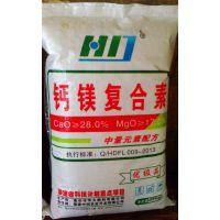 供应钙镁复合素