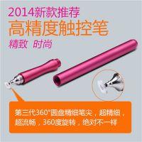 新款定制礼品 三星苹果手机配件高精度电容笔 平板绘画笔手写笔