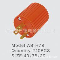 原厂直销 欧式接线插头 AB-H78插头环保 带保险丝  质量超好