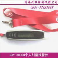 RAY-3000B新型笔式个人剂量检测仪辽宁吉林