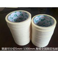厂家批发美纹纸皱纹纸遮蔽胶带可手写胶带汽车喷涂遮蔽胶带