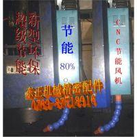 CNC超级节能风机/CNC机械配件厂/模具加工 CNC配件 CNC刀具 风机