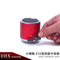 厂家批发Z12迷你音响手机电脑音响音箱可插u盘TF卡小钢炮插卡音箱