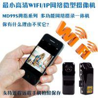 wifi摄像头/MD99S高清无线网络隐形摄像机超小微型远程监控摄像头