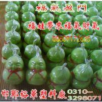 苹果梨甜瓜用福娃模具--人参果模具邯郸裕华塑料厂获国家专利产品