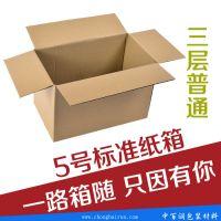 5号三层优质特硬包装盒快递纸箱定做批发淘宝天猫盒子邮政纸盒